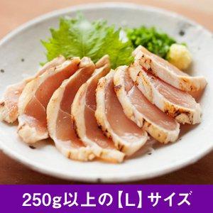 鶏むねタタキ【L】251g以上【冷凍】(きくち村の赤どり)