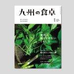 九州の食卓 2016年夏号[vol.30]