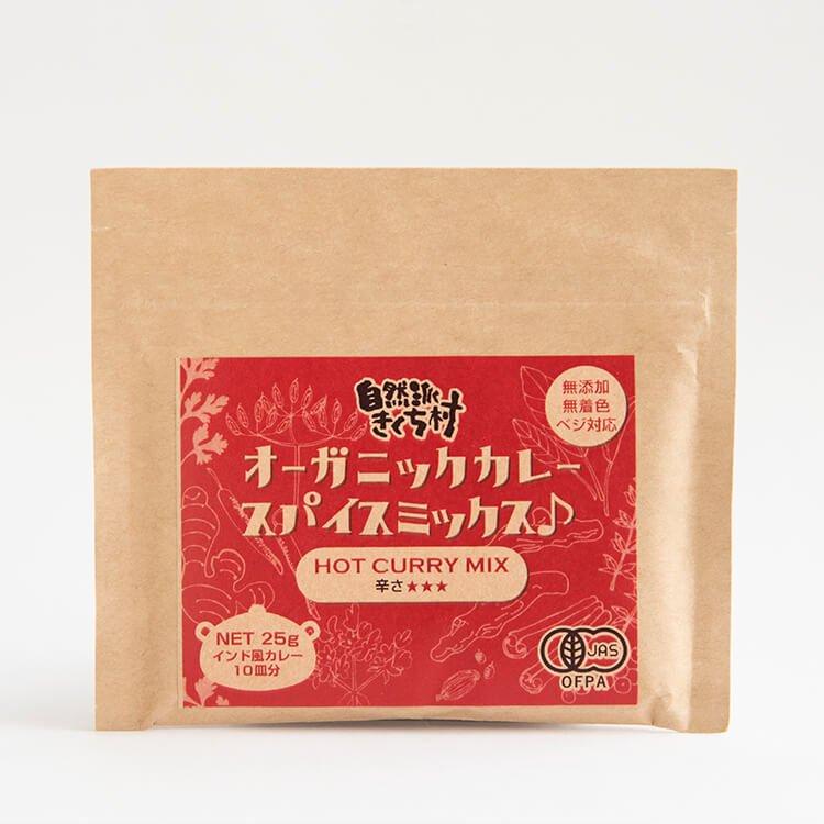【メール便】オーガニックカレースパイス【辛さ★★★】25g(10皿分)
