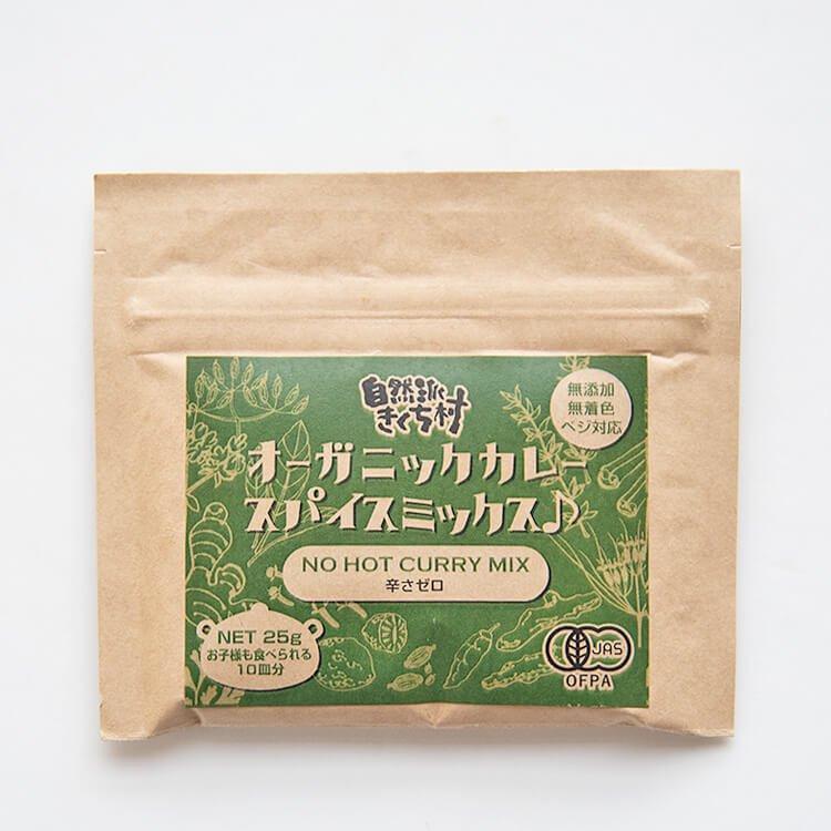 【メール便】オーガニックカレースパイス【辛さゼロ】25g(10皿分)