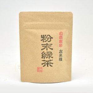 【メール便】旭志園「在来種粉末緑茶」 30g(菊池産・自然栽培)