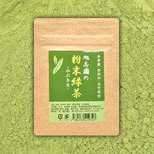 【メール便】旭志園「粉末緑茶(品種:やぶきた)」 30g(菊池産・自然栽培)