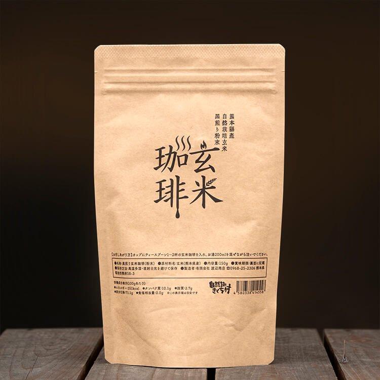【メール便】玄米珈琲(粉末) 150g(熊本県産・農薬不使用・自然栽培玄米を使用)