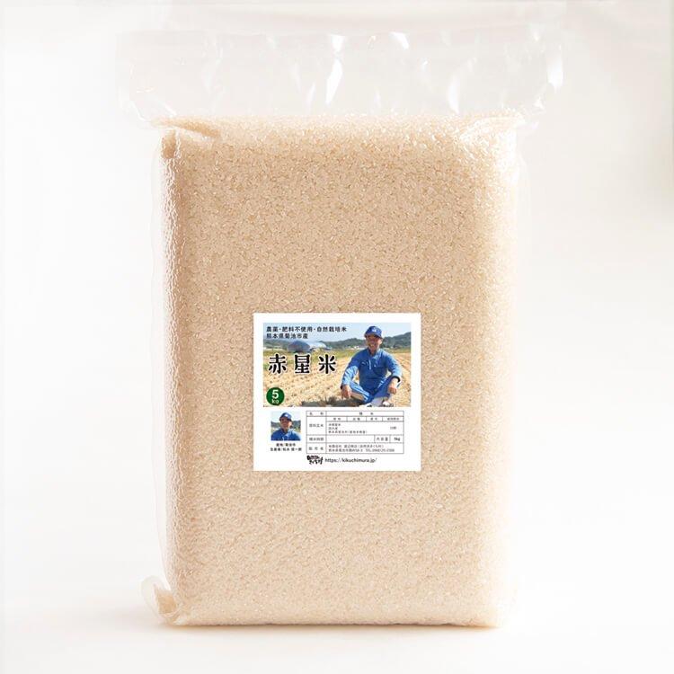 新米【30年度産】赤星米(ヒノヒカリ):5kg(農薬不使用歴12年以上・自然栽培歴3年)