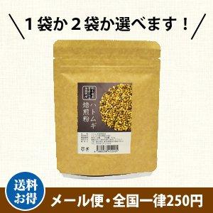 【メール便】ハトムギ焙煎粉末 50g(熊本県産・農薬不使用・自然栽培)