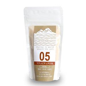 05マチュピチュ天日塩(アイボリー)150g 粉塩 【世界の塩シリーズ】