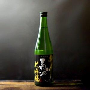 純米大吟醸「菊池川」 720ml(酒造好適米「雄町」使用、精米歩合45%、ふねしぼり)