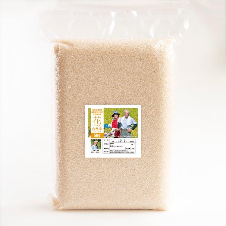 新米【30年度産】花(はな)自然米 5kg(農薬不使用栽培歴3年・自然栽培歴3年)