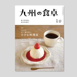 九州の食卓 2016年冬号[vol.32]