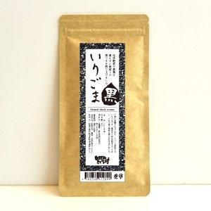 いりごま【黒】 70g(農薬不使用・有機栽培の黒ごまを使用/ボリビア産)