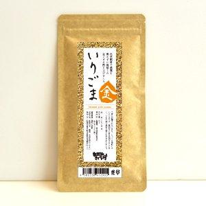 いりごま【金】 70g(農薬不使用・有機栽培の金ごまを使用/トルコ産)