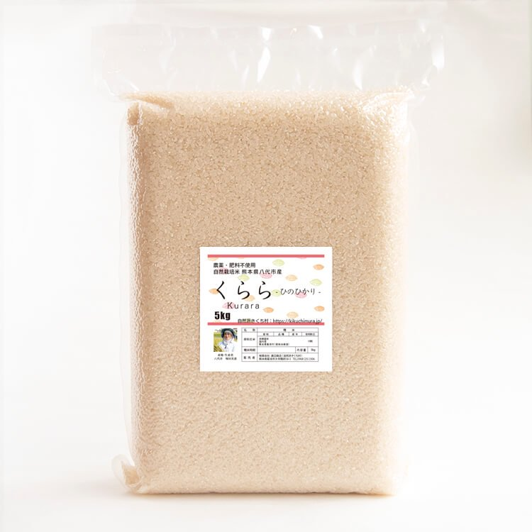 【30年度産】くらら(ヒノヒカリ)5kg(農薬不使用歴3年・自然栽培米3年)