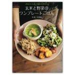 きれいになる「ゆるマクロビ」玄米と野菜のワンプレートごはん 中島子嶺麻