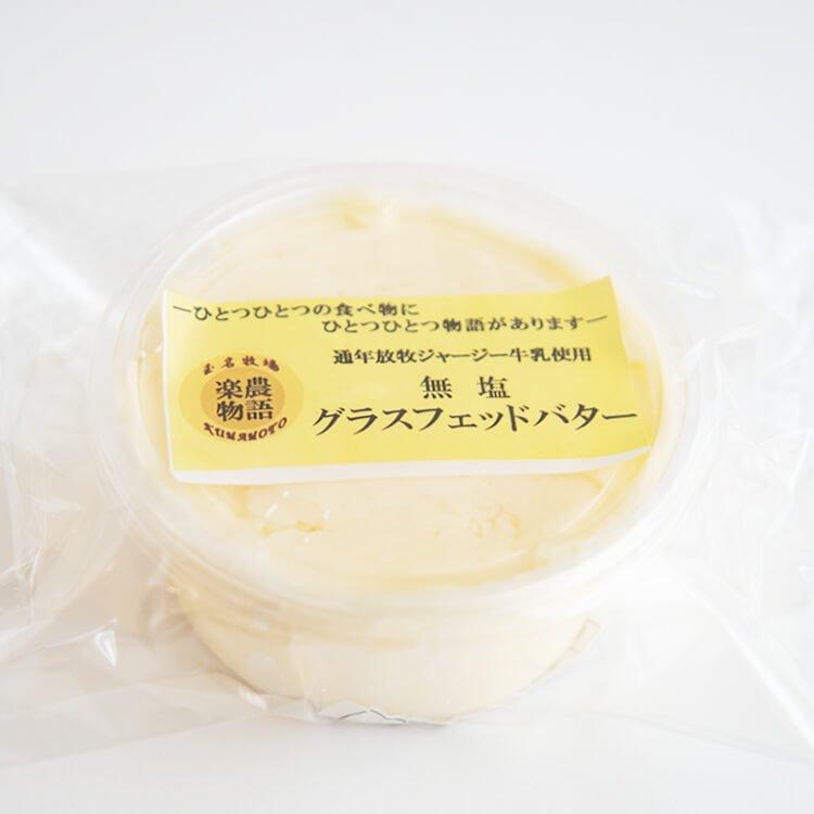 玉名牧場のジャージー牛乳で作った『無塩バター』約100g【8/27(火)発送分・冷蔵便のみ】