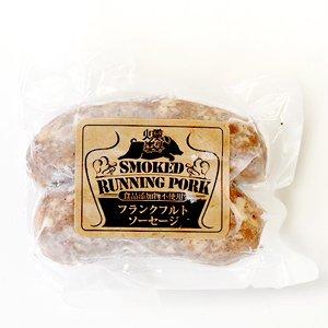燻製走る豚フランクフルト 約140g前後【冷凍】化学添加物・化学調味料不使用