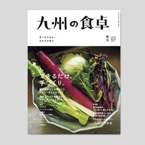 九州の食卓 2017年春号[vol.33]