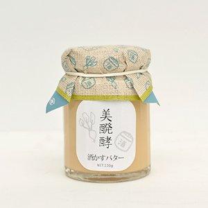 美醗酵 酒かすバター130g 農薬不使用・化学添加物不使用・発酵ピューレ
