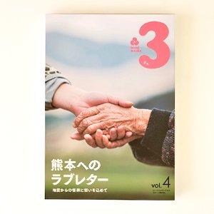 次の暮らしをつくるローカルメディア 3(さん) vol.04 2017.SPRING