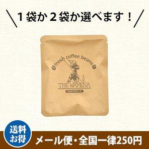 【メール便】岩下珈琲 ザ・ワメナ ドリップバッグ10g(農薬不使用コーヒー・インドネシア産)