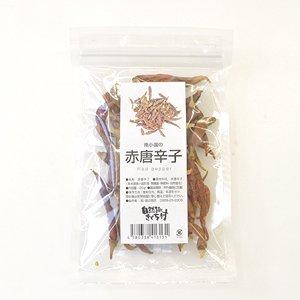 南小国の赤唐辛子 20g(熊本県産・農薬不使用・自然栽培)