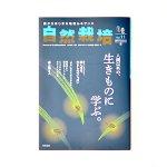 自然栽培 2017年夏号[vol.11]