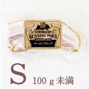 燻製走る豚ベーコンブロック【Sサイズ】100g未満 【冷凍】化学添加物・化学調味料不使用