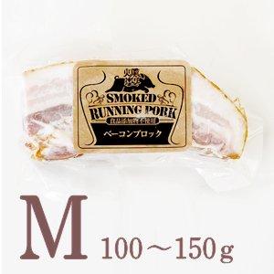 燻製走る豚ベーコンブロック【Mサイズ】100〜150g 【冷凍】化学添加物・化学調味料不使用
