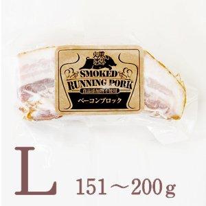 燻製走る豚ベーコンブロック【Lサイズ】151〜200g 【冷凍】化学添加物・化学調味料不使用