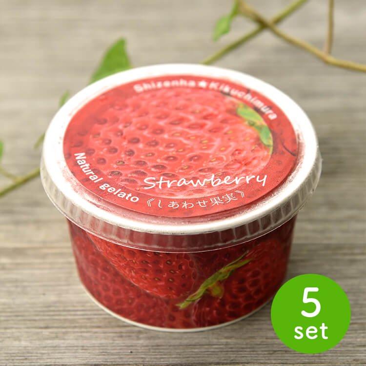 無添加シャーベット「しあわせ果実 イチゴ」60ml×5個入り