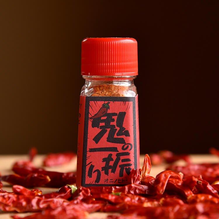 鬼の一振り(一味唐辛子) 10g ※熊本県南小国産、自然栽培の唐辛子を使用