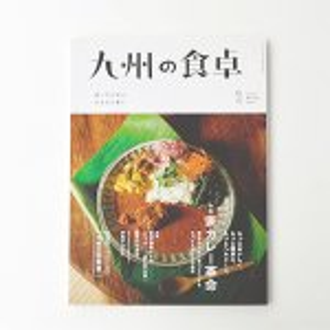 九州の食卓 2017年秋号[vol.35]