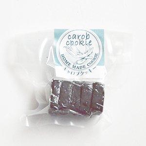 キャロブクッキー5個入り(砂糖・化学添加物不使用)