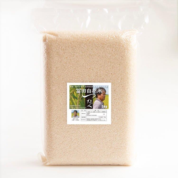【令和元年度】冨田自然米 つなぐ(ヒノヒカリ) 5kg( 農薬不使用歴40年・自然栽培歴40年)