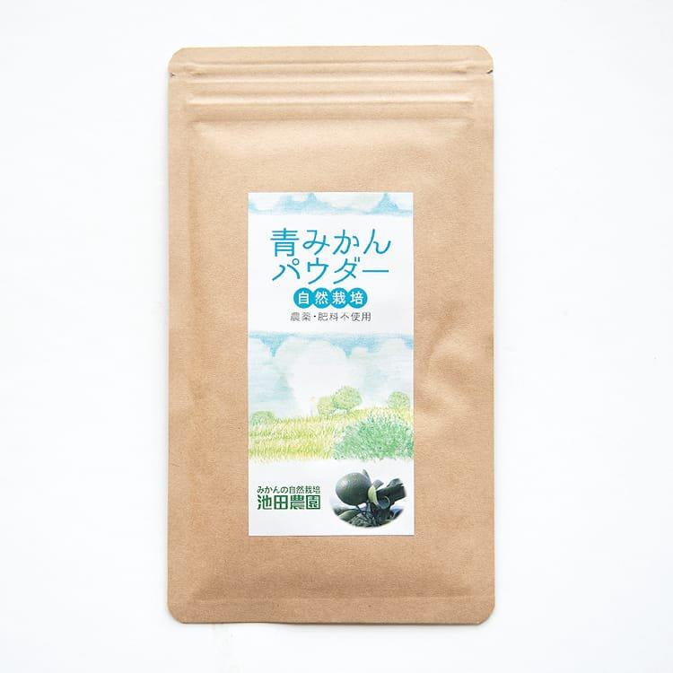 【メール便】池田農園の青みかんパウダー 30g(熊本県産・自然栽培)