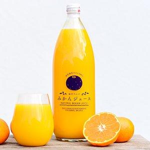 福住さんのみかんジュース 1000ml【自然栽培みかん100%】