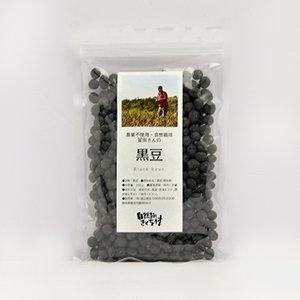 冨田さんの黒豆 200g(熊本県産・農薬不使用・自然栽培)