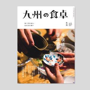 九州の食卓 2017年冬号[vol.36]