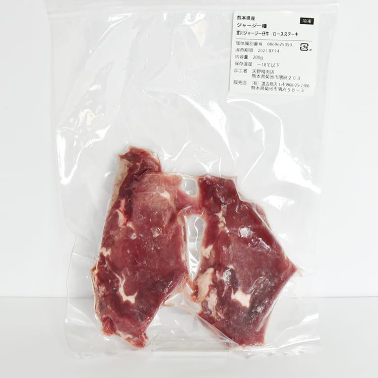 宮川ファームのジャージー仔牛 「ロースステーキ」 200g【冷凍】