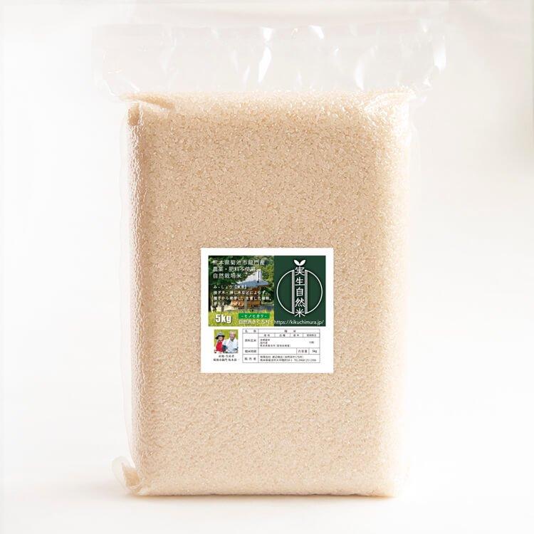 【30年度産】実生(みしょう)自然米(アキマサリ) 5kg(農薬不使用栽培歴2年・自然栽培歴2年)