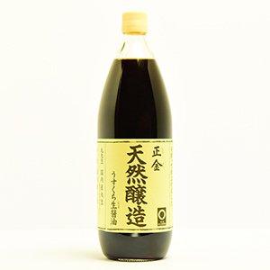 天然醸造醤油 うすくち (正金醤油) 1000ml