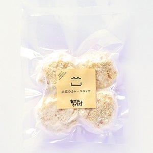 大豆のカレーコロッケ 4個入り(辛さゼロ)