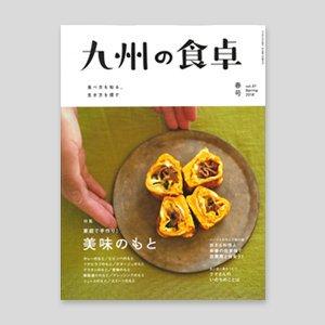九州の食卓 2018年春号[vol.37]