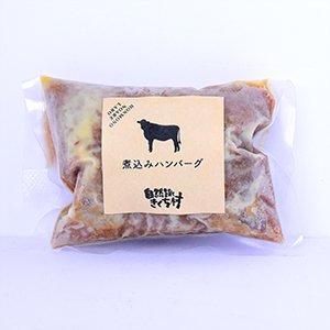 あか牛の煮込みハンバーグ 1個【冷凍】