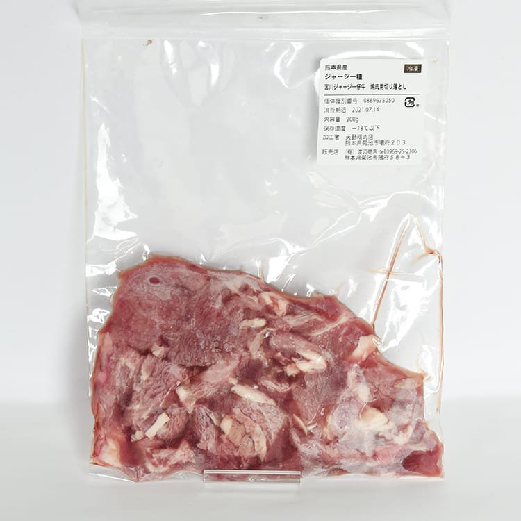 宮川ファームのジャージー仔牛 「焼肉用切り落とし」 200g【冷凍】