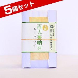 青大豆納豆(熊本県産、無農薬・無化学肥料)100g×5個セット【冷凍】