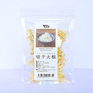 キラリふぁーむ 林さんの切干大根(農薬・動物性肥料不使用)25g