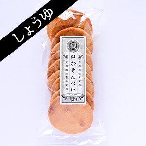 ぬかせんべい「しょうゆ」(自然栽培米使用) 10枚入り