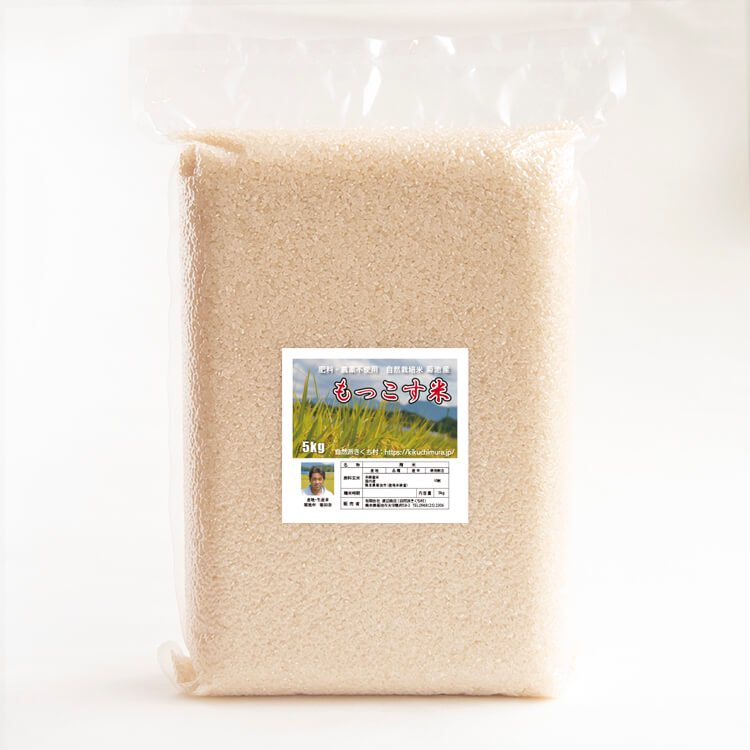 新米【30年度産】もっこす米:8年目物(ヒノヒカリ) 5kg(農薬不使用歴8年・自然栽培歴8年)