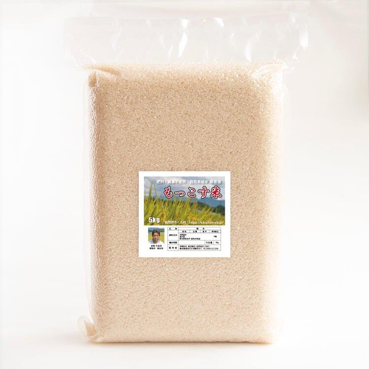 【令和元年度】もっこす米:9年目物(ヒノヒカリ) 5kg(農薬不使用歴9年・自然栽培歴9年)