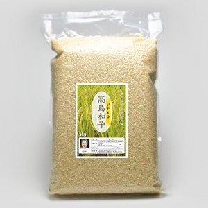 新米【30年度産】高島和子(ぴかまる)5kg(農薬不使用歴27年・自然栽培歴27年)※玄米のみ